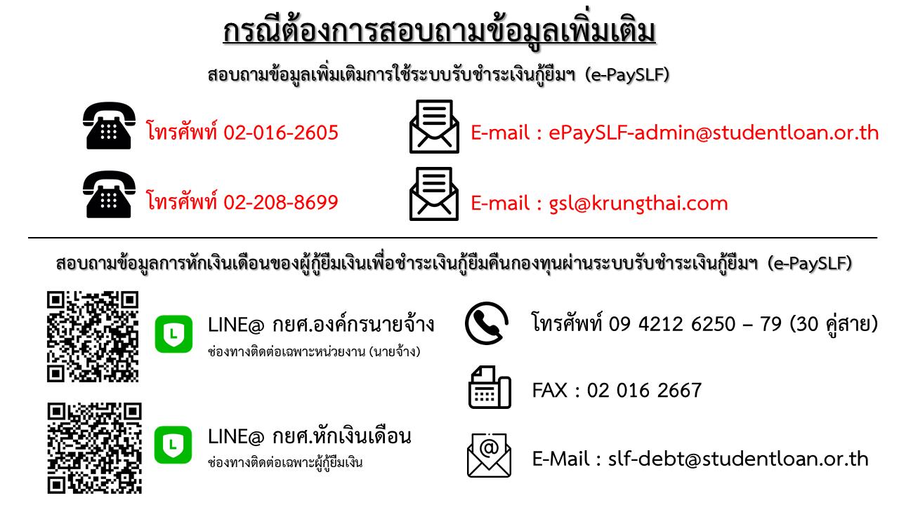 e-PaySLF